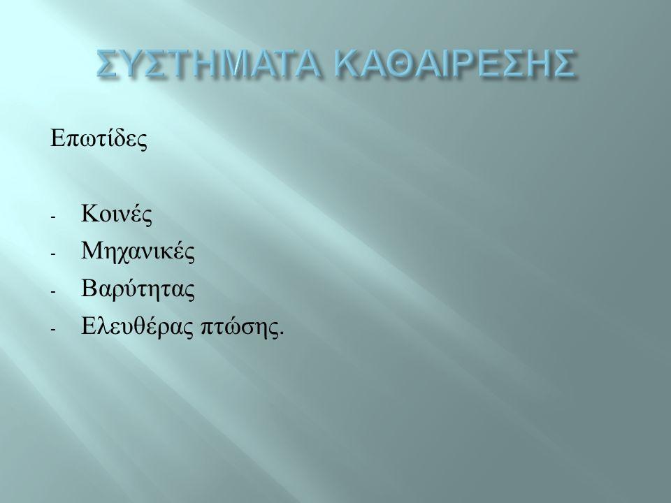 ΔΟΡΥΦΟΡΟΙ ΙΝΜΑ RSAT (GEOSAR) ΔΟΡΥΦΟΡΟΙ COSPAS SARSAT (LEOSAR)