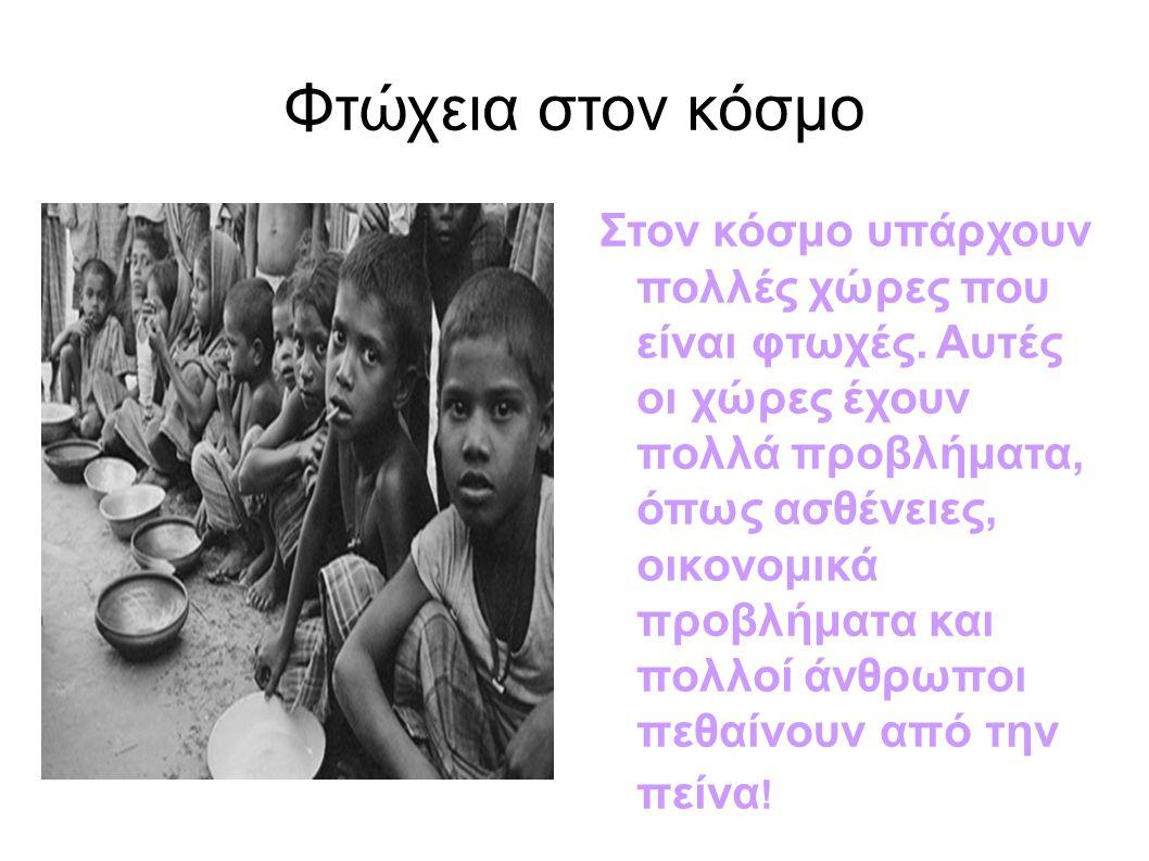 Φτώχεια στον κόσμο Στον κόσμο υπάρχουν πολλές χώρες που είναι φτωχές.
