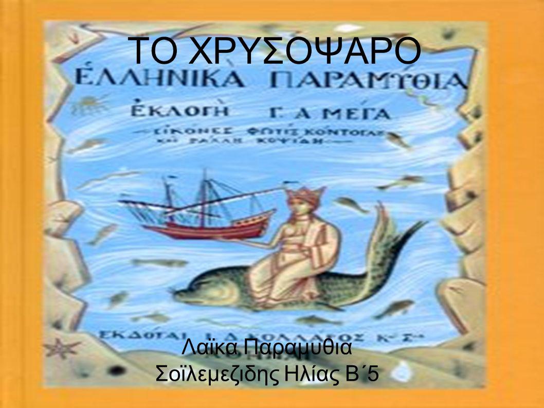 ΤΟ ΧΡΥΣΟΨΑΡΟ Λαϊκα Παραμυθια Σοϊλεμεζιδης Ηλίας Β΄5