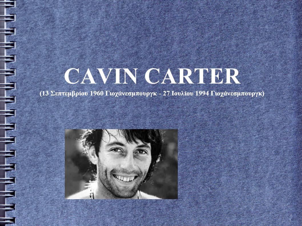 CAVIN CARTER (13 Σεπτεμβρίου 1960 Γιοχάνεσμπουργκ - 27 Ιουλίου 1994 Γιοχάνεσμπουργκ)