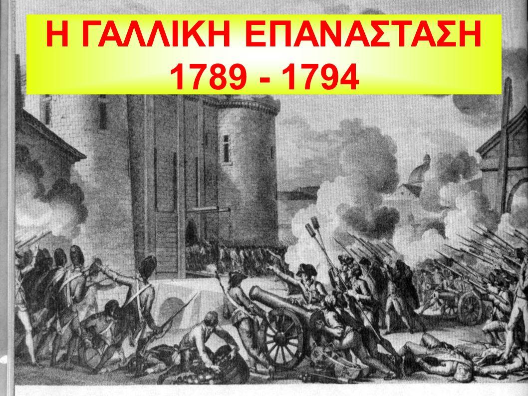 Η ΓΑΛΛΙΚΗ ΕΠΑΝΑΣΤΑΣΗ 1789 - 1794