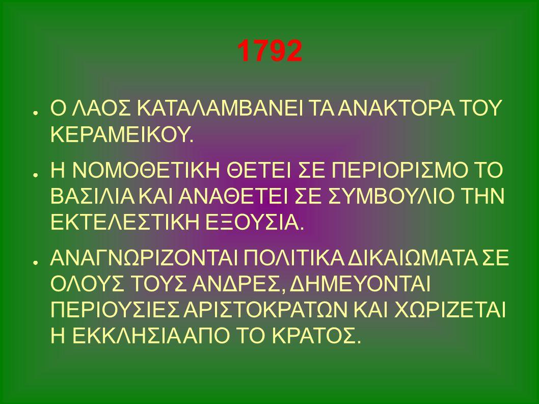 1792 ● Ο ΛΑΟΣ ΚΑΤΑΛΑΜΒΑΝΕΙ ΤΑ ΑΝΑΚΤΟΡΑ ΤΟΥ ΚΕΡΑΜΕΙΚΟΥ.