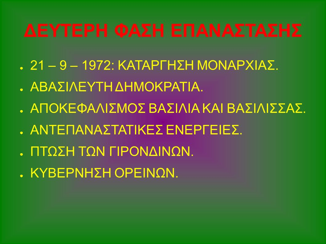 ΔΕΥΤΕΡΗ ΦΑΣΗ ΕΠΑΝΑΣΤΑΣΗΣ ● 21 – 9 – 1972: ΚΑΤΑΡΓΗΣΗ ΜΟΝΑΡΧΙΑΣ. ● ΑΒΑΣΙΛΕΥΤΗ ΔΗΜΟΚΡΑΤΙΑ. ● ΑΠΟΚΕΦΑΛΙΣΜΟΣ ΒΑΣΙΛΙΑ ΚΑΙ ΒΑΣΙΛΙΣΣΑΣ. ● ΑΝΤΕΠΑΝΑΣΤΑΤΙΚΕΣ ΕΝΕ