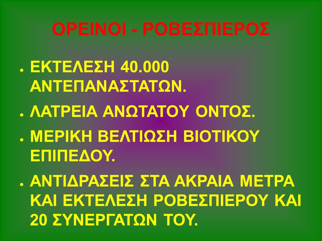 ΟΡΕΙΝΟΙ - ΡΟΒΕΣΠΙΕΡΟΣ ● ΕΚΤΕΛΕΣΗ 40.000 ΑΝΤΕΠΑΝΑΣΤΑΤΩΝ. ● ΛΑΤΡΕΙΑ ΑΝΩΤΑΤΟΥ ΟΝΤΟΣ. ● ΜΕΡΙΚΗ ΒΕΛΤΙΩΣΗ ΒΙΟΤΙΚΟΥ ΕΠΙΠΕΔΟΥ. ● ΑΝΤΙΔΡΑΣΕΙΣ ΣΤΑ ΑΚΡΑΙΑ ΜΕΤΡΑ