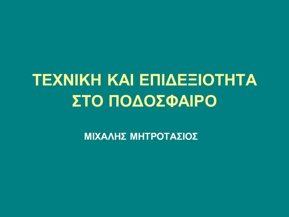 ΚΕΦΑΛΙΑ Μ. ΜΗΤΡΟΤΑΣΙΟΣ