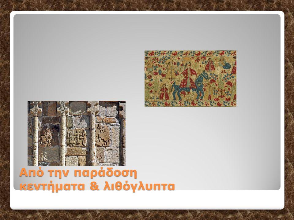 Από την παράδοση κεντήματα & λιθόγλυπτα