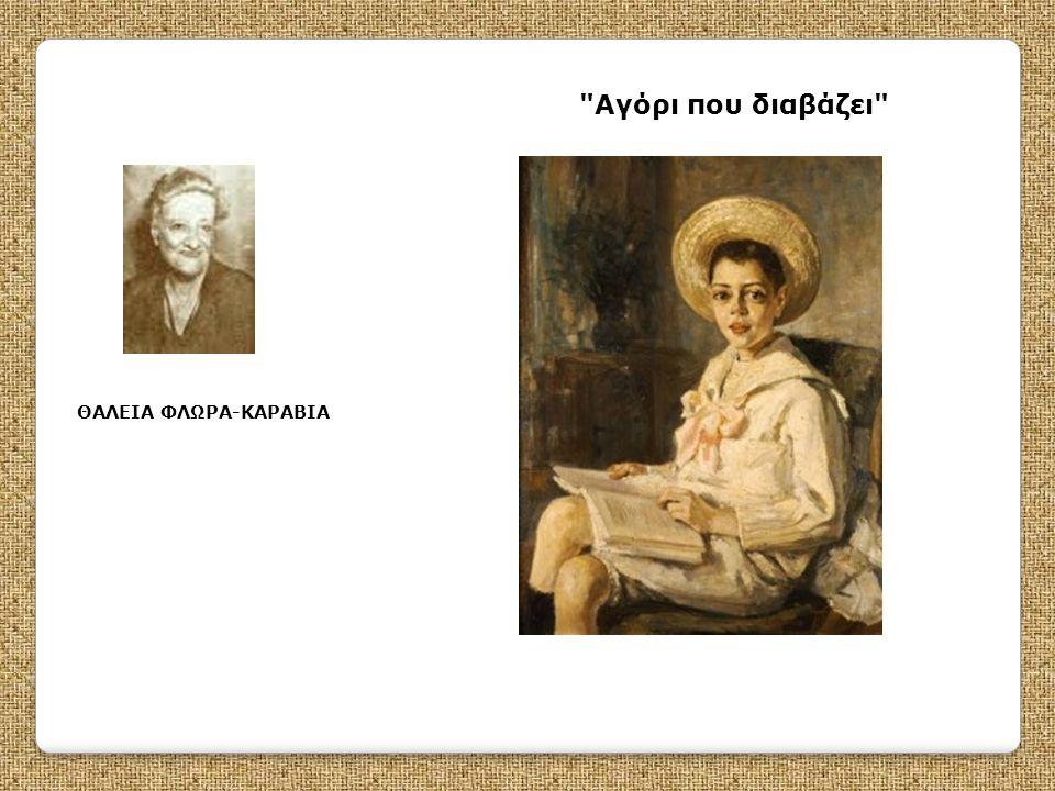 Αγόρι που διαβάζει ΘΑΛΕΙΑ ΦΛΩΡΑ-ΚΑΡΑΒΙΑ