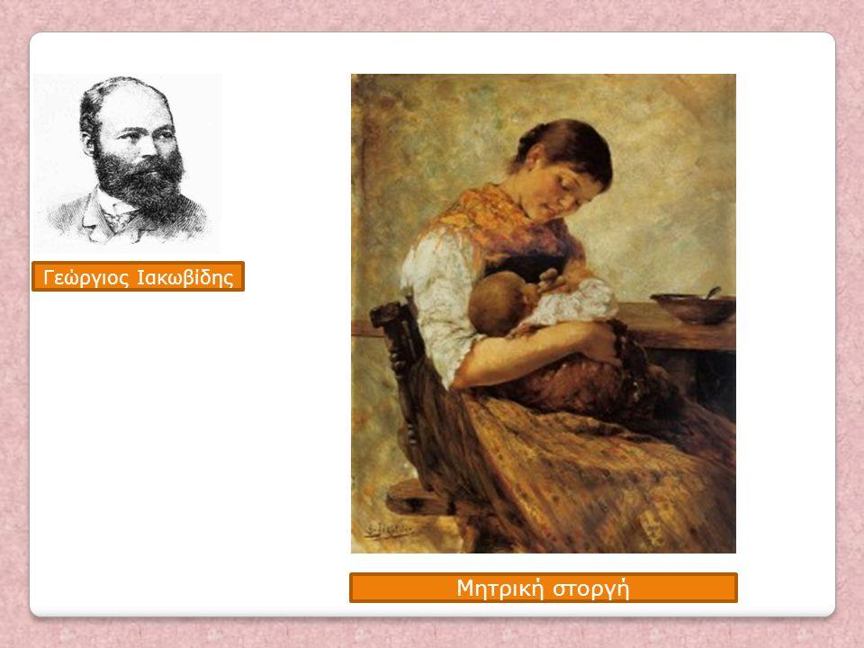 Γεώργιος Ιακωβίδης Μητρική στοργή