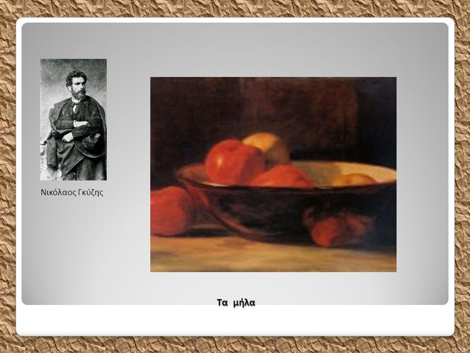 Νικόλαος Γκύζης Τα μήλα