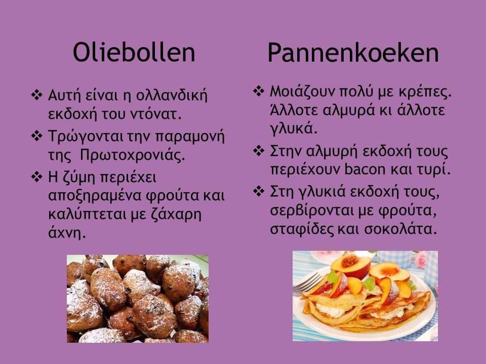 Oliebollen  Αυτή είναι η ολλανδική εκδοχή του ντόνατ.