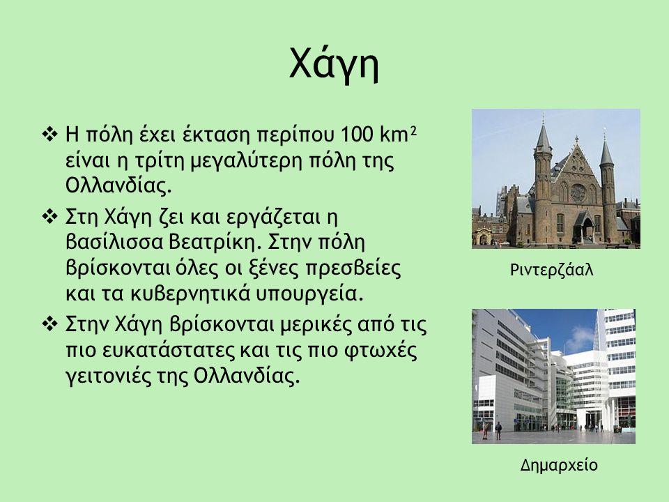 Ουτρέχτη  Ο δήμος έχει έκταση 99.32 km².
