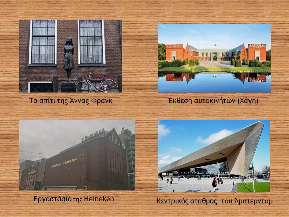 Το σπίτι της Άννας ΦρανκΈκθεση αυτοκινήτων (Χάγη) Εργοστάσιο της Heineken Κεντρικός σταθμός του Άμστερνταμ