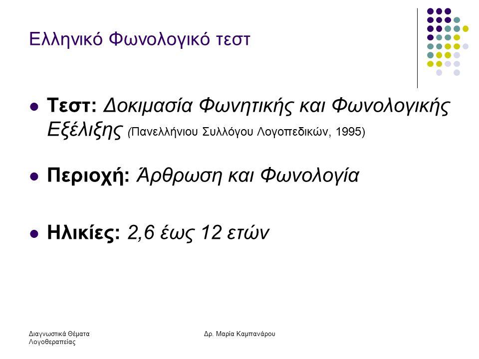 Διαγνωστικά Θέματα Λογοθεραπείας Δρ. Μαρία Καμπανάρου Ελληνικό Φωνολογικό τεστ Τεστ: Δοκιμασία Φωνητικής και Φωνολογικής Εξέλιξης (Πανελλήνιου Συλλόγο