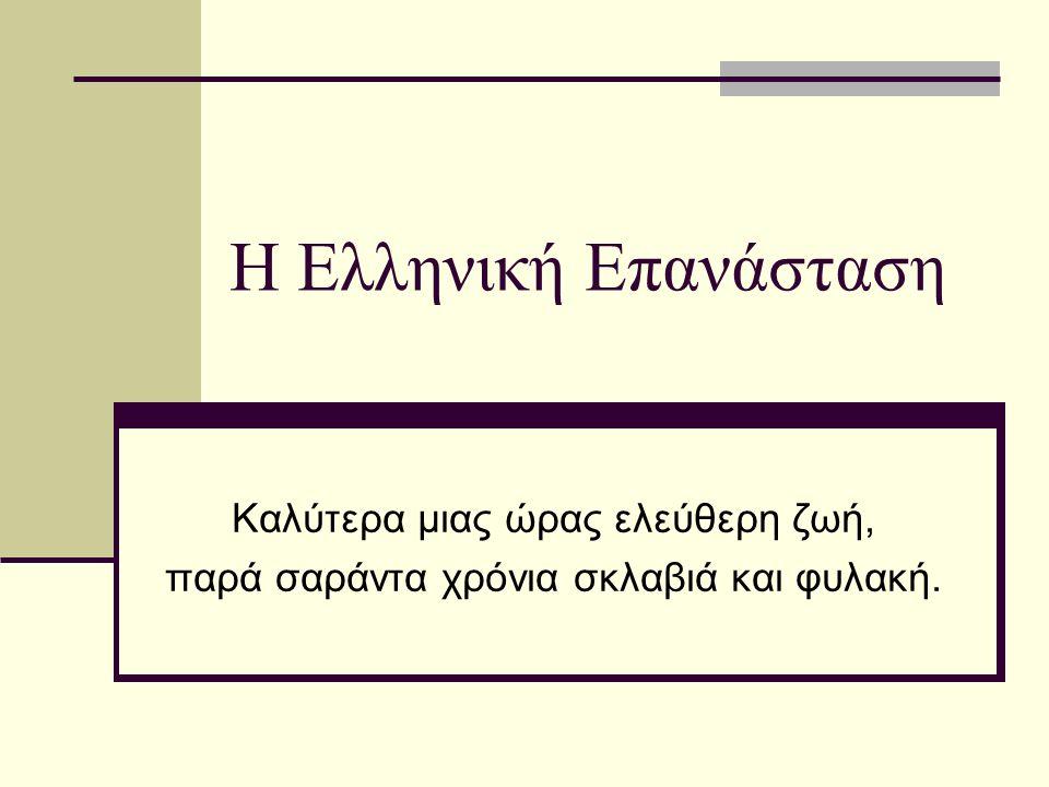 25 Μαρτίου 1821 Στην κυρίως Ελλάδα Ο Παλαιών Πατρών Γερμανός κηρύσσει την έναρξη της επανάστασης Στις 25 του Μάρτη ανήμερα του Ευαγγελισμού της Θεοτόκου.
