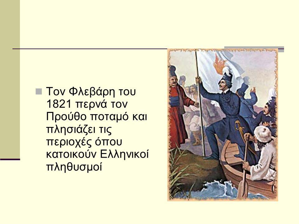 Τον Φλεβάρη του 1821 περνά τον Προύθο ποταμό και πλησιάζει τις περιοχές όπου κατοικούν Ελληνικοί πληθυσμοί