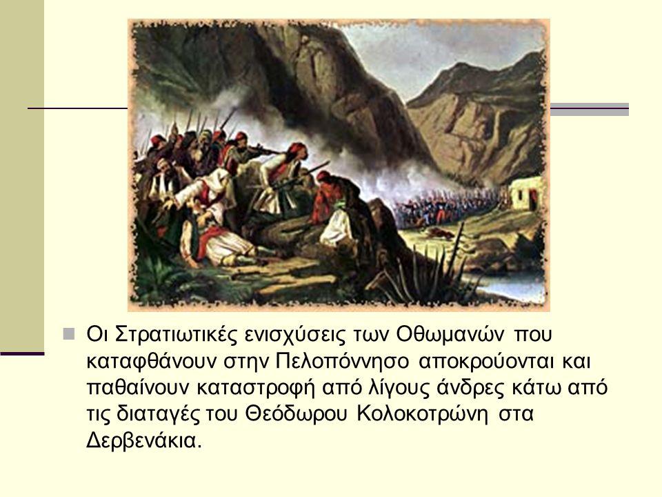 Οι Στρατιωτικές ενισχύσεις των Οθωμανών που καταφθάνουν στην Πελοπόννησο αποκρούονται και παθαίνουν καταστροφή από λίγους άνδρες κάτω από τις διαταγές του Θεόδωρου Κολοκοτρώνη στα Δερβενάκια.