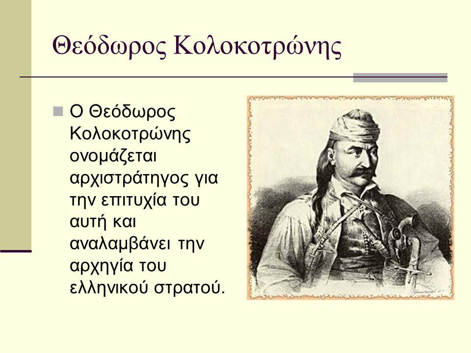 Θεόδωρος Κολοκοτρώνης Ο Θεόδωρος Κολοκοτρώνης ονομάζεται αρχιστράτηγος για την επιτυχία του αυτή και αναλαμβάνει την αρχηγία του ελληνικού στρατού.