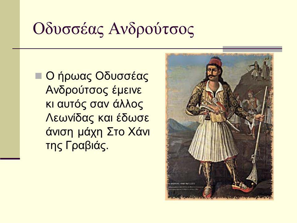 Οδυσσέας Ανδρούτσος Ο ήρωας Οδυσσέας Ανδρούτσος έμεινε κι αυτός σαν άλλος Λεωνίδας και έδωσε άνιση μάχη Στο Χάνι της Γραβιάς.
