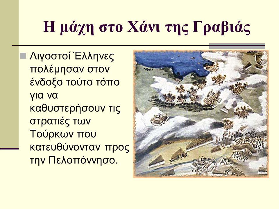 Η μάχη στο Χάνι της Γραβιάς Λιγοστοί Έλληνες πολέμησαν στον ένδοξο τούτο τόπο για να καθυστερήσουν τις στρατιές των Τούρκων που κατευθύνονταν προς την Πελοπόννησο.