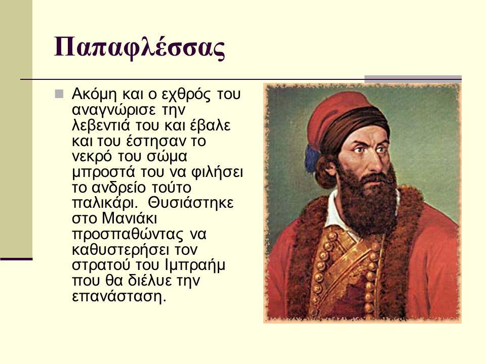 Παπαφλέσσας Ακόμη και ο εχθρός του αναγνώρισε την λεβεντιά του και έβαλε και του έστησαν το νεκρό του σώμα μπροστά του να φιλήσει το ανδρείο τούτο παλικάρι.