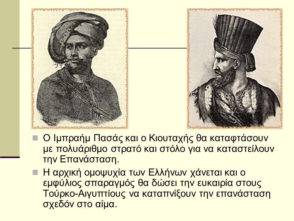 Ο Ιμπραήμ Πασάς και ο Κιουταχής θα καταφτάσουν με πολυάριθμο στρατό και στόλο για να καταστείλουν την Επανάσταση. Η αρχική ομοψυχία των Ελλήνων χάνετα