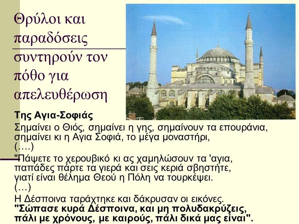 Η πολιορκία και απελευθέρωση της Τρίπολης Στα πεδία των μαχών οι Έλληνες κατορθώνουν επιτυχίες.