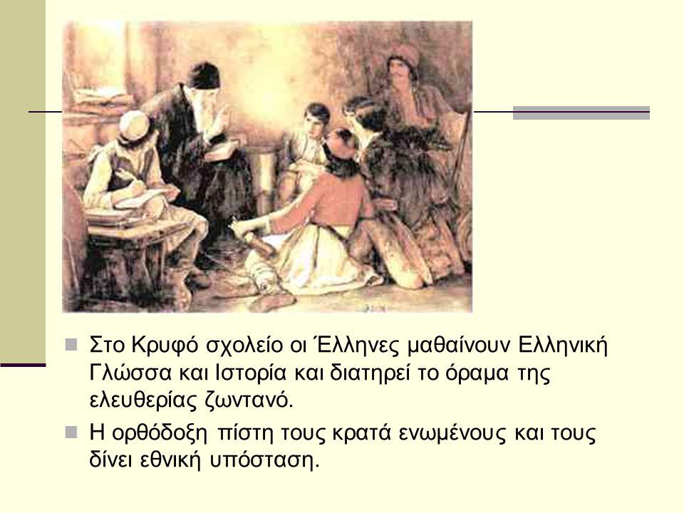 Στο Κρυφό σχολείο οι Έλληνες μαθαίνουν Ελληνική Γλώσσα και Ιστορία και διατηρεί το όραμα της ελευθερίας ζωντανό. Η ορθόδοξη πίστη τους κρατά ενωμένους