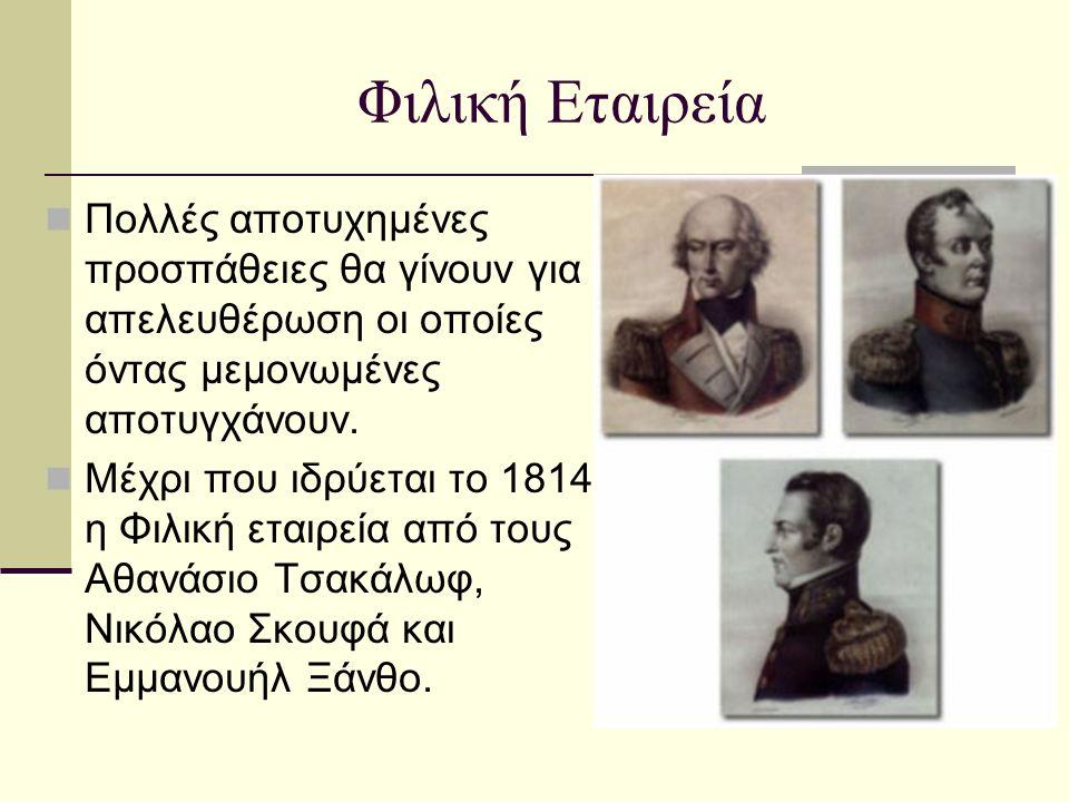 Φιλική Εταιρεία Πολλές αποτυχημένες προσπάθειες θα γίνουν για απελευθέρωση οι οποίες όντας μεμονωμένες αποτυγχάνουν. Μέχρι που ιδρύεται το 1814 η Φιλι