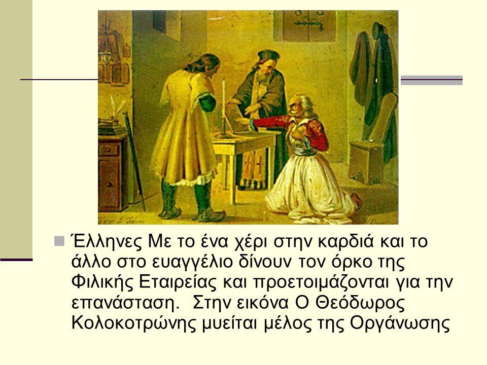 Έλληνες Με το ένα χέρι στην καρδιά και το άλλο στο ευαγγέλιο δίνουν τον όρκο της Φιλικής Εταιρείας και προετοιμάζονται για την επανάσταση. Στην εικόνα