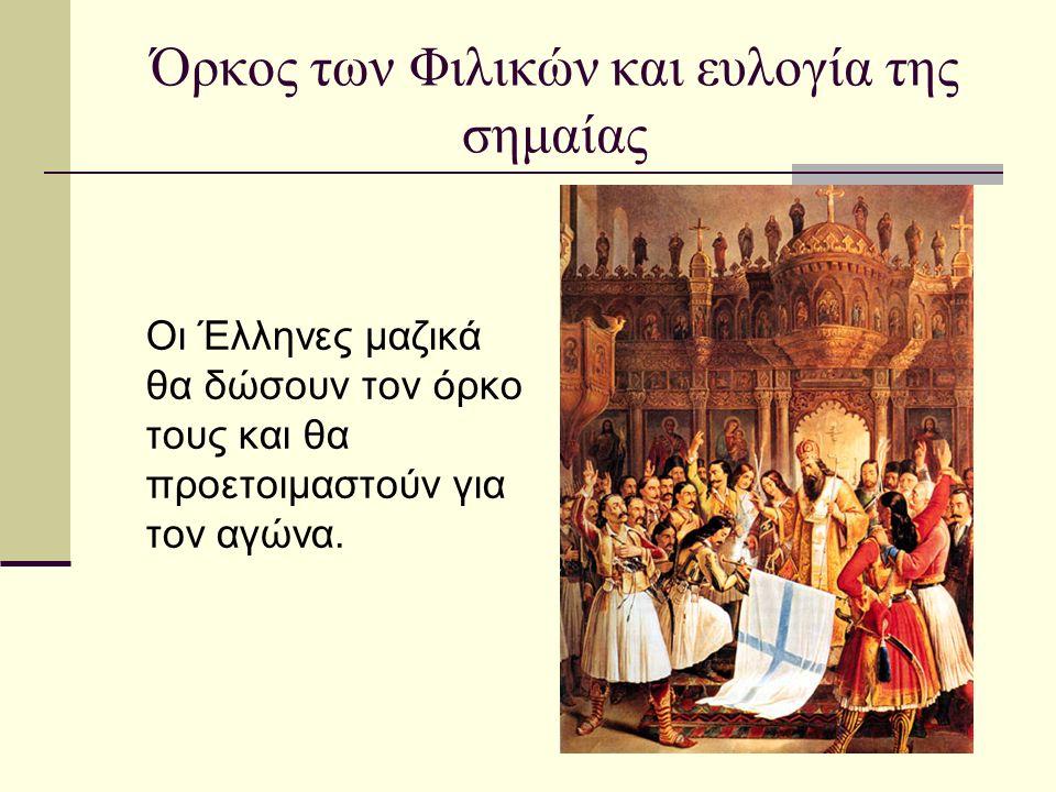 Όρκος των Φιλικών και ευλογία της σημαίας Οι Έλληνες μαζικά θα δώσουν τον όρκο τους και θα προετοιμαστούν για τον αγώνα.