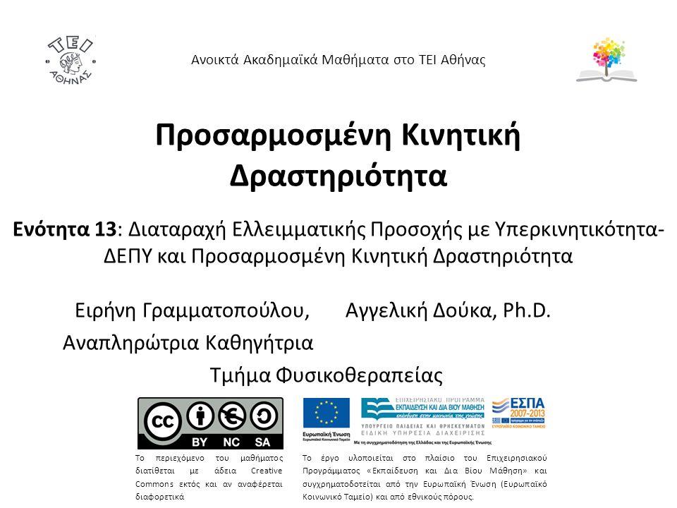 Αγγελοπούλου-Σακαντάμη Ν.(2004). Ειδική Αγωγή. Αναπτυξιακές Διαταραχές και χρόνιες Μειονεξίες.