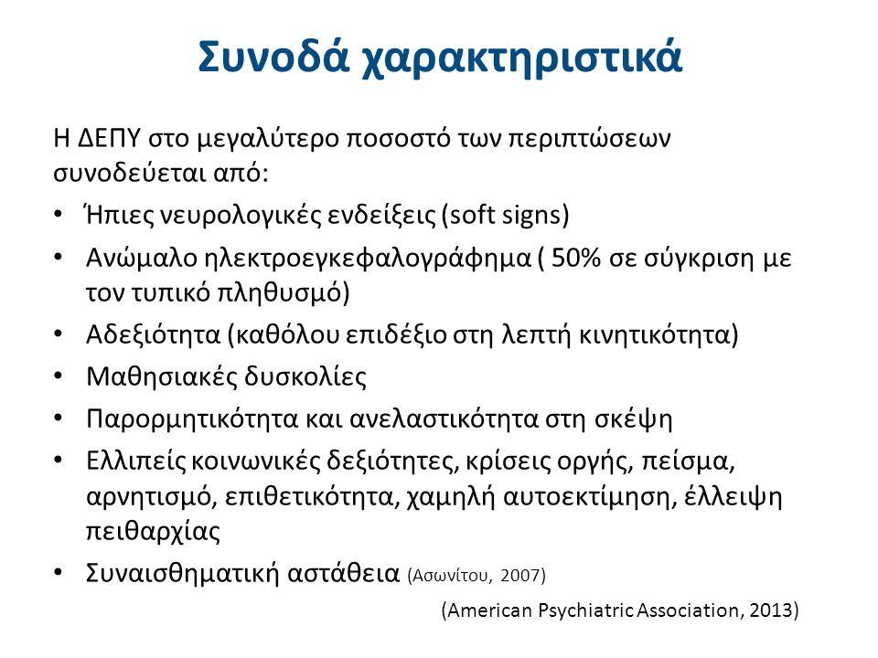 Η ΔΕΠΥ στο μεγαλύτερο ποσοστό των περιπτώσεων συνοδεύεται από: Ήπιες νευρολογικές ενδείξεις (soft signs) Ανώμαλο ηλεκτροεγκεφαλογράφημα ( 50% σε σύγκρ