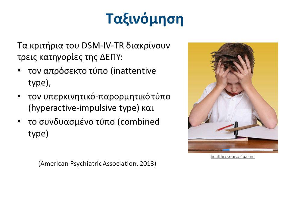 Τα κριτήρια του DSM-IV-TR διακρίνουν τρεις κατηγορίες της ΔΕΠΥ: τον απρόσεκτο τύπο (inattentive type), τον υπερκινητικό-παρορμητικό τύπο (hyperactive-