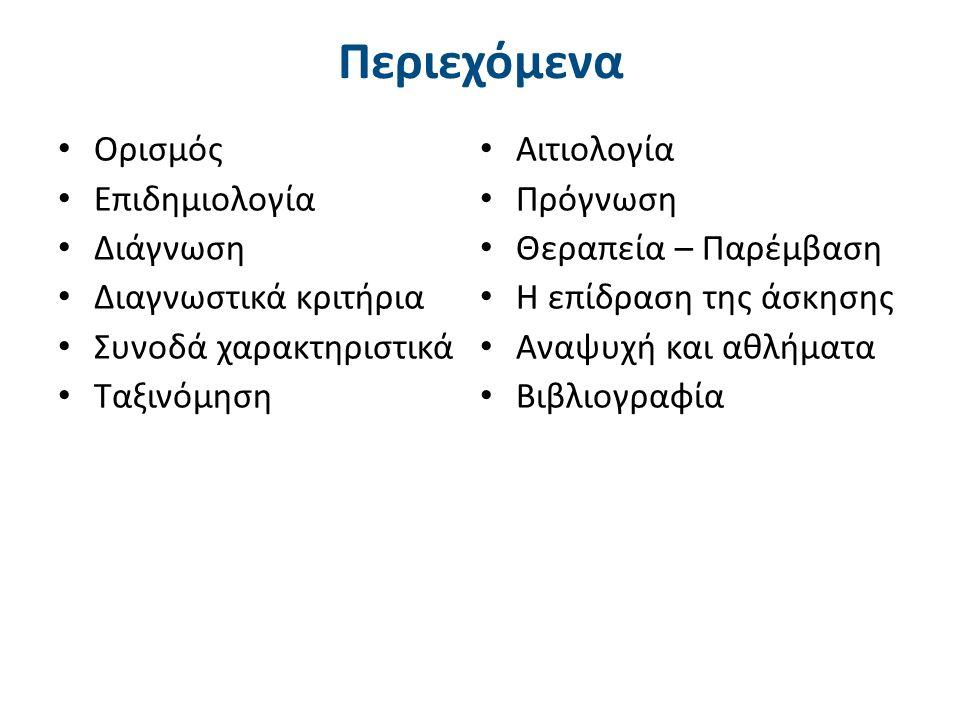 Συμπτώματα της ΔΕΠΥ αναλογα με το ηλικιακο φασμα (3 από 3) Ηλικιακή ομάδα Συμπτώματα απροσεξίας Συμπτώματα παρορμητικότητας Συμπτώματα Υπερκινητικότητας Ενήλικες Δυσκολία διατήρησης της προσοχής Χαμηλός έλεγχος των παρορμήσεων Πολυάριθμες νευρικές κινήσεις Ευκολία διάσπασηςΠροβλήματα με την οδήγηση Υπερβολική ομιλία Δυσκολία στο να ακούει τους άλλους Αδυναμία ελέγχου και αναστολής των συναισθηματικών του αντιδράσεων Υποκειμενικό αίσθημα κινητικής ανησυχίας Κατάχρηση ουσιών (Πεχλιβανίδης και συν., 2012)