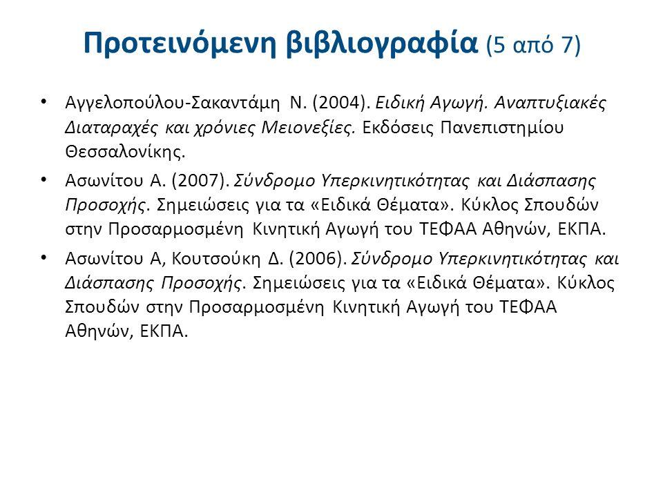 Αγγελοπούλου-Σακαντάμη Ν. (2004). Ειδική Αγωγή. Αναπτυξιακές Διαταραχές και χρόνιες Μειονεξίες. Εκδόσεις Πανεπιστημίου Θεσσαλονίκης. Ασωνίτου Α. (2007