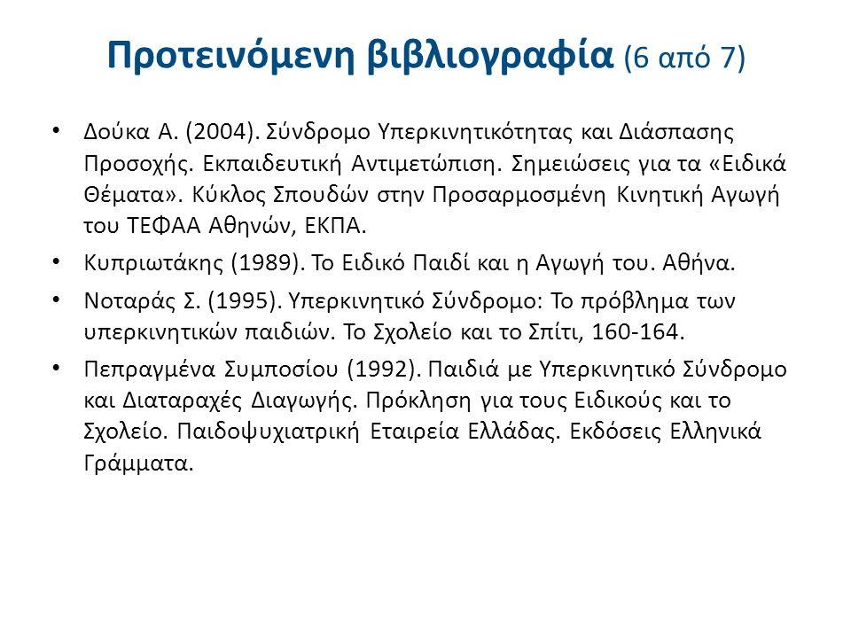 Δούκα Α. (2004). Σύνδρομο Υπερκινητικότητας και Διάσπασης Προσοχής. Εκπαιδευτική Αντιμετώπιση. Σημειώσεις για τα «Ειδικά Θέματα». Κύκλος Σπουδών στην