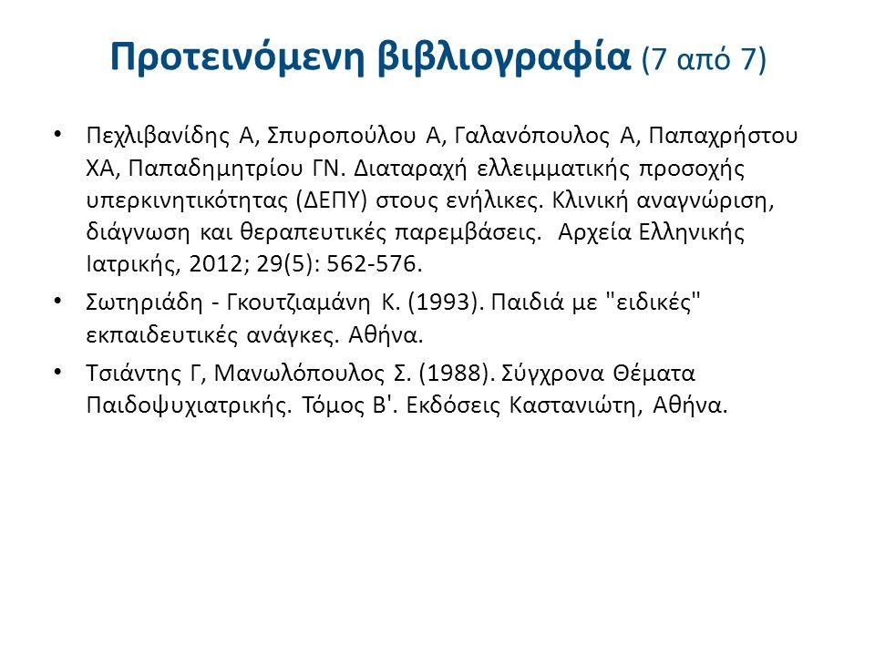 Πεχλιβανίδης Α, Σπυροπούλου Α, Γαλανόπουλος Α, Παπαχρήστου ΧΑ, Παπαδημητρίου ΓΝ. Διαταραχή ελλειμματικής προσοχής υπερκινητικότητας (ΔΕΠΥ) στους ενήλι