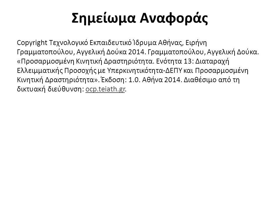 Σημείωμα Αναφοράς Copyright Τεχνολογικό Εκπαιδευτικό Ίδρυμα Αθήνας, Ειρήνη Γραμματοπούλου, Αγγελική Δούκα 2014. Γραμματοπούλου, Αγγελική Δούκα. «Προσα