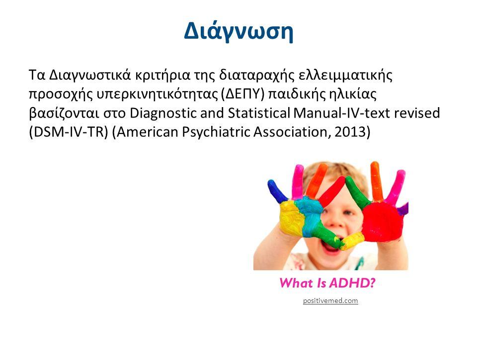 Τα Διαγνωστικά κριτήρια της διαταραχής ελλειμματικής προσοχής υπερκινητικότητας (ΔΕΠΥ) παιδικής ηλικίας βασίζονται στο Diagnostic and Statistical Manu