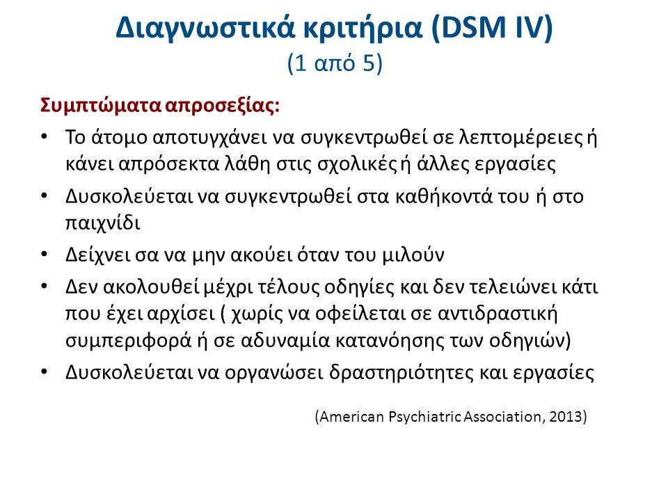 Σημείωμα Αναφοράς Copyright Τεχνολογικό Εκπαιδευτικό Ίδρυμα Αθήνας, Ειρήνη Γραμματοπούλου, Αγγελική Δούκα 2014.