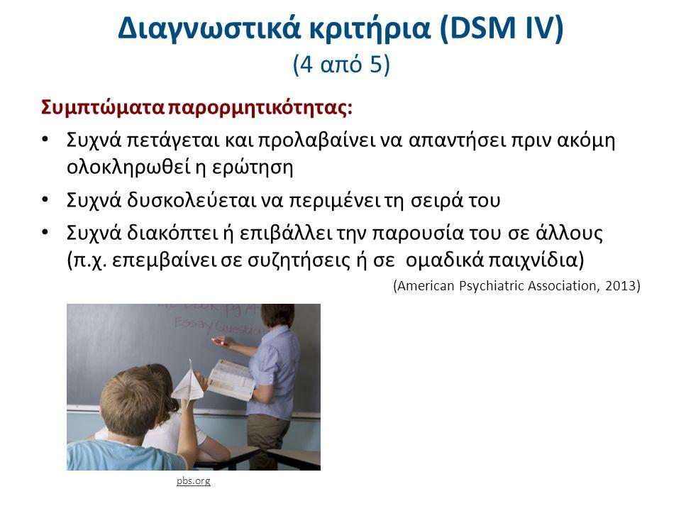 Εκπαιδευτική αντιμετώπιση Προτείνονται τεχνικές που αφορούν σε θέματα δομής, εκπαίδευσης και ενθάρρυνσης Το παιδί χρειάζεται δομημένο περιβάλλον για να οργανώσει αυτά που του συμβαίνουν εξωτερικά όταν αδυνατεί να οργανώσει αυτά που του συμβαίνουν εσωτερικά Χρειάζεται υπενθύμιση, επανάληψη, κατεύθυνση, όρια δηλ.