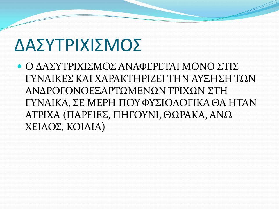 ΦΑΡΜΑΚΕΥΤΙΚΗ ΘΕΡΑΠΕΙΑ Γ.