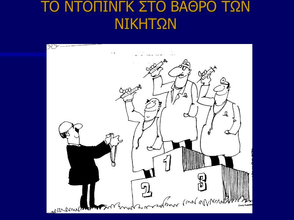 TO ΝΤΟΠΙΝΓΚ ΣΤΟ BAΘΡΟ ΤΩΝ ΝΙΚΗΤΩΝ