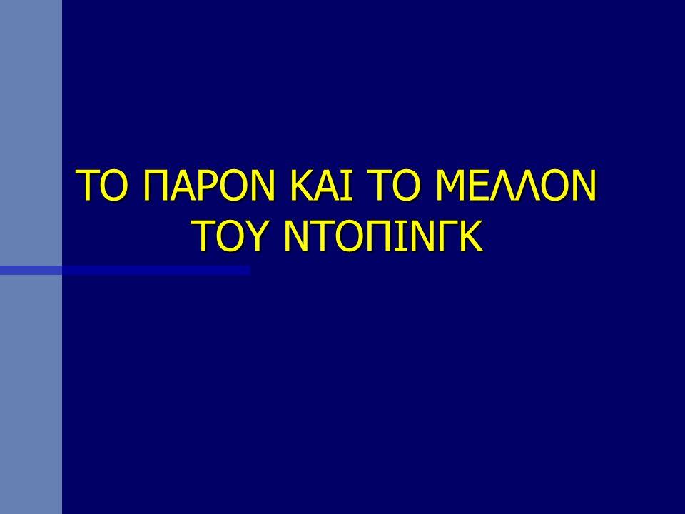 TO ΠΑΡΟΝ ΚΑΙ ΤΟ ΜΕΛΛΟΝ ΤΟΥ ΝΤΟΠΙΝΓΚ