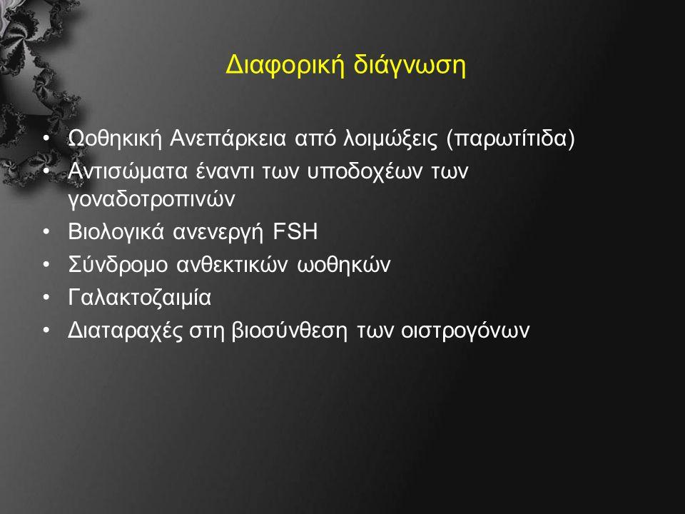 Διαφορική διάγνωση Ωοθηκική Ανεπάρκεια από λοιμώξεις (παρωτίτιδα) Αντισώματα έναντι των υποδοχέων των γοναδοτροπινών Βιολογικά ανενεργή FSH Σύνδρομο ανθεκτικών ωοθηκών Γαλακτοζαιμία Διαταραχές στη βιοσύνθεση των οιστρογόνων