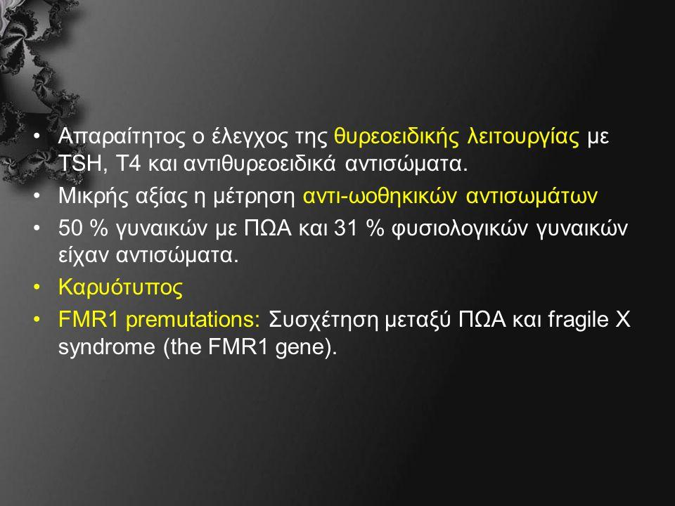 Απαραίτητος ο έλεγχος της θυρεοειδικής λειτουργίας με TSH, T4 και αντιθυρεοειδικά αντισώματα.
