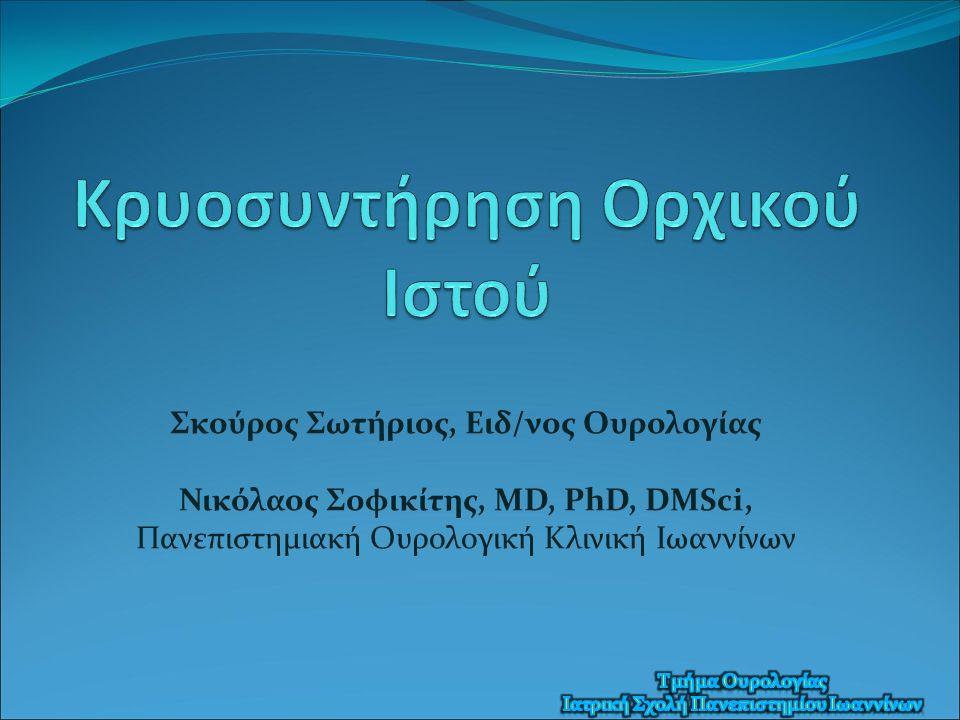 Σκούρος Σωτήριος, Ειδ/νος Ουρολογίας Νικόλαος Σοφικίτης, MD, PhD, DMSci, Πανεπιστημιακή Ουρολογική Κλινική Ιωαννίνων