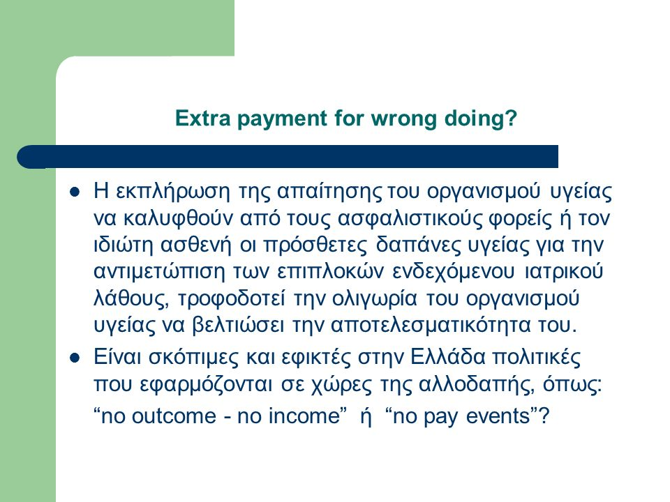 Extra payment for wrong doing.