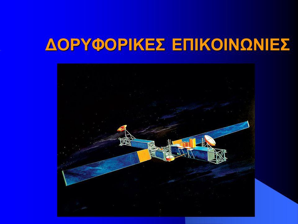 ΒΑΣΙΚΕΣ ΕΝΝΟΙΕΣ Τεχνητός δορυφόρος: Οποιοδήποτε αντικείμενο που σκόπιμα έχει τεθεί σε τροχιά γύρω από τη γη, γύρω από άλλους πλανήτες ή γύρω από τον ήλιο.