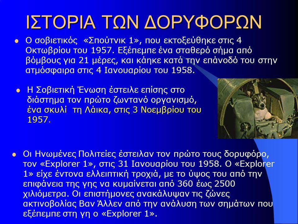 ΙΣΤΟΡΙΑ ΤΩΝ ΔΟΡΥΦΟΡΩΝ Ο σοβιετικός «Σπούτνικ 1», που εκτοξεύθηκε στις 4 Οκτωβρίου του 1957. Εξέπεμπε ένα σταθερό σήμα από βόμβους για 21 μέρες, και κά